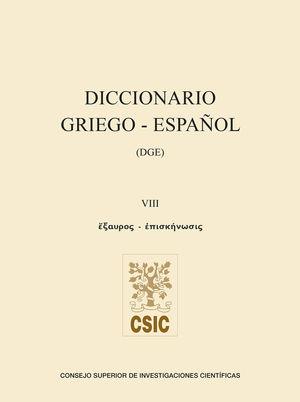 DICCIONARIO GRIEGO-ESPAÑOL. VOLUMEN VIII *